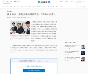 関西電力:株主総会 原発全廃の提案否決 「将来に必要」 - 毎日新聞