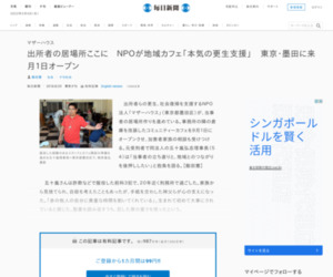 マザーハウス:出所者の居場所ここに NPOが地域カフェ「本気の更生支援」 東京・墨田に来月1日オープン - 毎日新聞