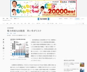 北海道地震:電力供給なお脆弱 早い冬がリスク - 毎日新聞