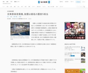 北海道地震:苫東厚真発電機、耐震は最低の震度5相当 - 毎日新聞