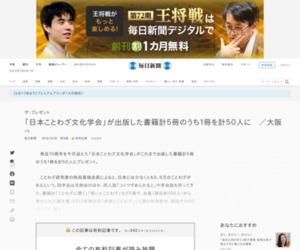 ザ・プレゼント:「日本ことわざ文化学会」が出版した書籍計5冊のうち1冊を計50人に /大阪 - 毎日新聞