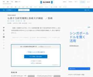 学術交流協定:仏原子力研究機関と長崎大が締結 /長崎 - 毎日新聞
