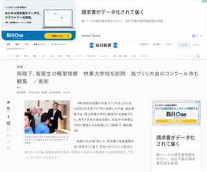 皇室:両陛下、実習生の模型視察 林業大学校を訪問 海づくり大会のコンクール作も観覧 /高知 - 毎日新聞