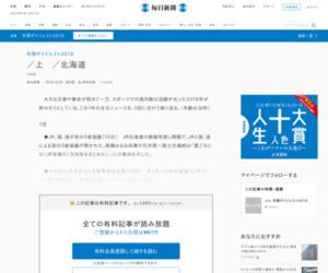 年間ダイジェスト2018:/上 /北海道 - 毎日新聞