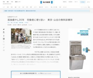 山友会クリニック:孤独癒やし35年 労働者に寄り添い 東京・山谷の無料診療所 - 毎日新聞