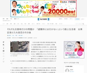 そもそも災害時だけの問題か 「避難所には行かない」という路上生活者 台東区受け入れ拒否のその後 - 毎日新聞