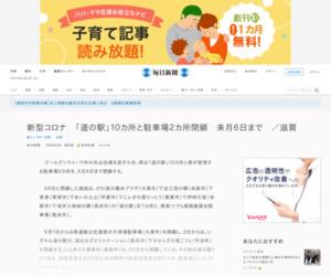 新型コロナ 「道の駅」10カ所と駐車場2カ所閉鎖 来月6日まで /滋賀 - 毎日新聞