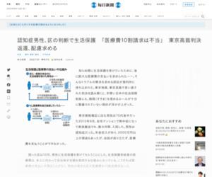 認知症男性、区の判断で生活保護 「医療費10割請求は不当」 東京高裁判決 返還、配慮求める - 毎日新聞
