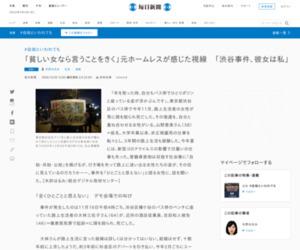 #自助といわれても:「貧しい女なら言うことをきく」元ホームレスが感じた視線 「渋谷事件、彼女は私」 - 毎日新聞