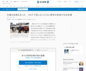 仕事も住居も失った コロナで苦しむ人たちに東京の各地で生活支援 - 毎日新聞