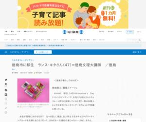 うみやまリレーダイアリー:徳島市に移住 ランス・キタさん(47)=徳島文理大講師 /徳島 | 毎日新聞