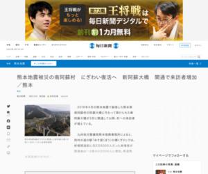 熊本地震被災の南阿蘇村 にぎわい復活へ 新阿蘇大橋 開通で来訪者増加 /熊本 | 毎日新聞