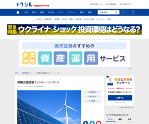 信義光能控股(シンイー・ソーラー)   トウシル 楽天証券の投資情報メディア