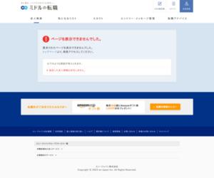 https://mid-tenshoku.com/job/j-6889537/