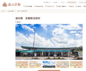 道の駅 京都新光悦村 | 森の京都
