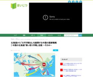 北海道から「太平洋新出」を画策する中国の国家戦略 | 中国の北海道「乗っ取り作戦」全貌 ~その4~ - まいじつ