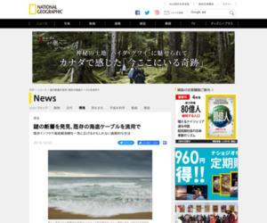 謎の断層を発見、既存の海底ケーブルを流用で | ナショナルジオグラフィック日本版サイト