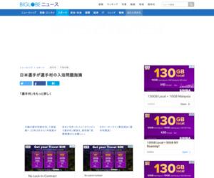 日本選手が選手村の入浴問題指摘|BIGLOBEニュース