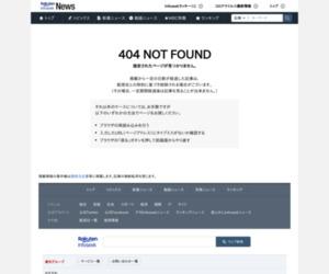 指定されたページが見つかりません。|Infoseekニュース