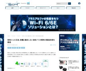 昭和シェル石油、食糧と競合しない液体バイオ燃料の製造技術を開発 | マイナビニュース