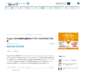 Google、日本の炭素排出量相当の1ギガトンを2030年までに削減 | マイナビニュース