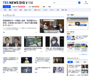 https://news.tbs.co.jp/newseye/tbs_newseye3496984.html