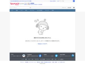 https://news.yahoo.co.jp/articles/05b00aadbea1a4a011f71d516ee08d85cab0c5a7