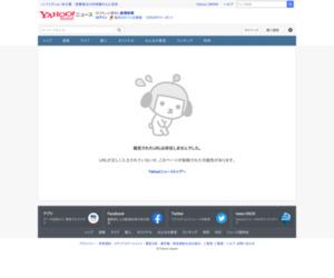 https://news.yahoo.co.jp/articles/57eb3ac26d7a9237c2a53d7910b0461cd136d00e
