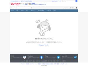 https://news.yahoo.co.jp/articles/631ed9dec8a93f3138873333646342f91b5d9e82