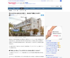 問われる引き出し屋の自立支援(1) 脱走者が「捕獲」される町で(加藤順子) - 個人 - Yahoo!ニュース