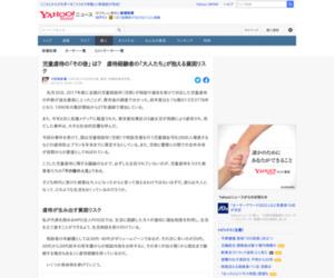 児童虐待の「その後」 は? 虐待経験者の「大人たち」が抱える貧困リスク(今野晴貴) - 個人 - Yahoo!ニュース