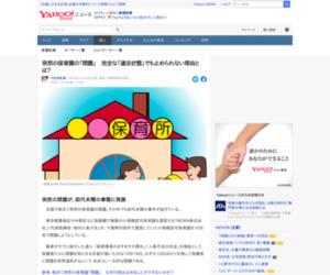 突然の保育園の「閉園」 完全な「違法状態」でも止められない理由とは?(今野晴貴) - 個人 - Yahoo!ニュース