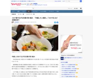 コロナ禍で広がる支援の取り組み 「年越し大人食堂 」、「コロナ村」など全国各地で(今野晴貴) - 個人 - Yahoo!ニュース