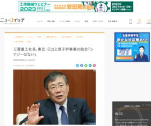 三菱重工社長、東芝・日立と原子炉事業の統合「シナジーはない」