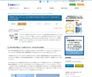 千葉商科大学、メガソーラーなどの活用で日本初の「自然エネルギー100%大学」に、2020年度目標|新電力ネット