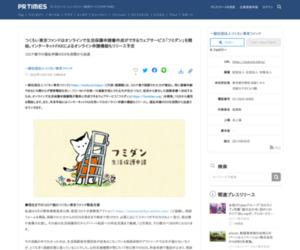 つくろい東京ファンドはオンラインで生活保護申請書作成ができるウェブサービス「フミダン」を開始。インターネットFAXによるオンライン申請機能もリリース予定 一般社団法人つくろい東京ファンドのプレスリリース