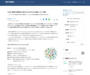 日本初、国際応用藻類学会(第7回)を2020年4月に幕張メッセにて開催|株式会社ユーグレナのプレスリリース