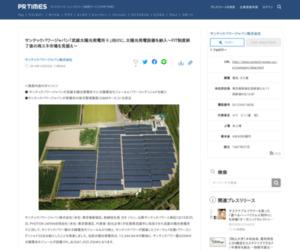 サンテックパワージャパン「武雄太陽光発電所Ⅱ」向けに、太陽光発電設備を納入~FIT制度終了後の再エネ市場を見据え~|サンテックパワージャパン株式会社のプレスリリース