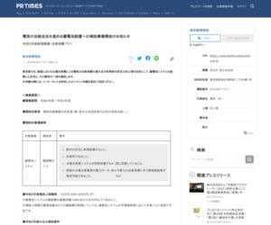 電気の自給自足を進める蓄電池設置への補助事業開始のお知らせ|東京都環境局のプレスリリース