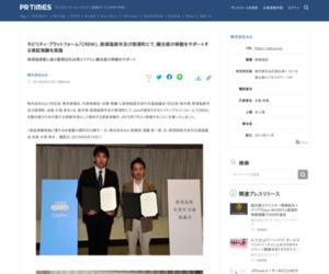 モビリティ・プラットフォーム「CREW」、那須塩原市及び那須町にて、観光客の移動をサポートする実証実験を実施|株式会社Azitのプレスリリース