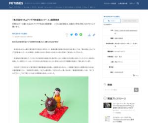 「第45回ゆうちょアイデア貯金箱コンクール」結果発表|株式会社ゆうちょ銀行のプレスリリース