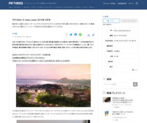 TRY!おおいた News Letter 2019年 6月号|大分県のプレスリリース