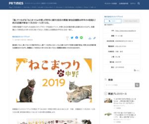 「猫」でつながる「ねこまつりat中野」が昨年に続き2回目の開催!参加店舗数は昨年の4倍超え!約20店舗が参加11月29日〜12月12日。|株式会社ネコリパブリックのプレスリリース