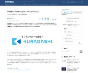学校給食を手がける株式会社ピアットがKURADASHIに出品|株式会社クラダシのプレスリリース