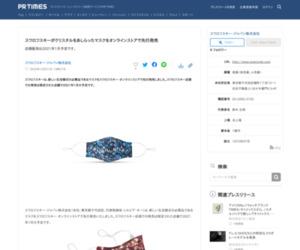 スワロフスキーがクリスタルをあしらったマスクをオンラインストアで先行発売|スワロフスキー・ジャパン株式会社のプレスリリース