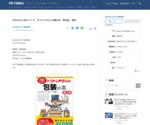 今日からモノ知りシリーズ 『トコトンやさしい包装の本 第2版』 発売|株式会社日刊工業新聞社のプレスリリース