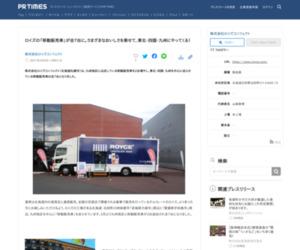 ロイズの「移動販売車」が全7台に。さまざまなおいしさを乗せて、東北・四国・九州にやってくる!|株式会社ロイズコンフェクトのプレスリリース