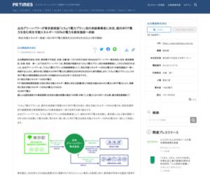 出光グリーンパワーが東京都実施「とちょう電力プラン」初の供給事業者に決定、都内卒FIT電力を含む再生可能エネルギー100%の電力を都有施設へ供給|出光興産株式会社のプレスリリース