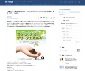 「未来のインフラ事業創造フォーラム コンセッションとグリーンエネルギー」6月26日開催 東京・大手町 参加無料|産経新聞社のプレスリリース