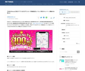 【DMM Bitcoin】取引アプリ100万ダウンロード突破記念!レバレッジ取引キャンペーン開始のお知らせ|合同会社DMM.comのプレスリリース